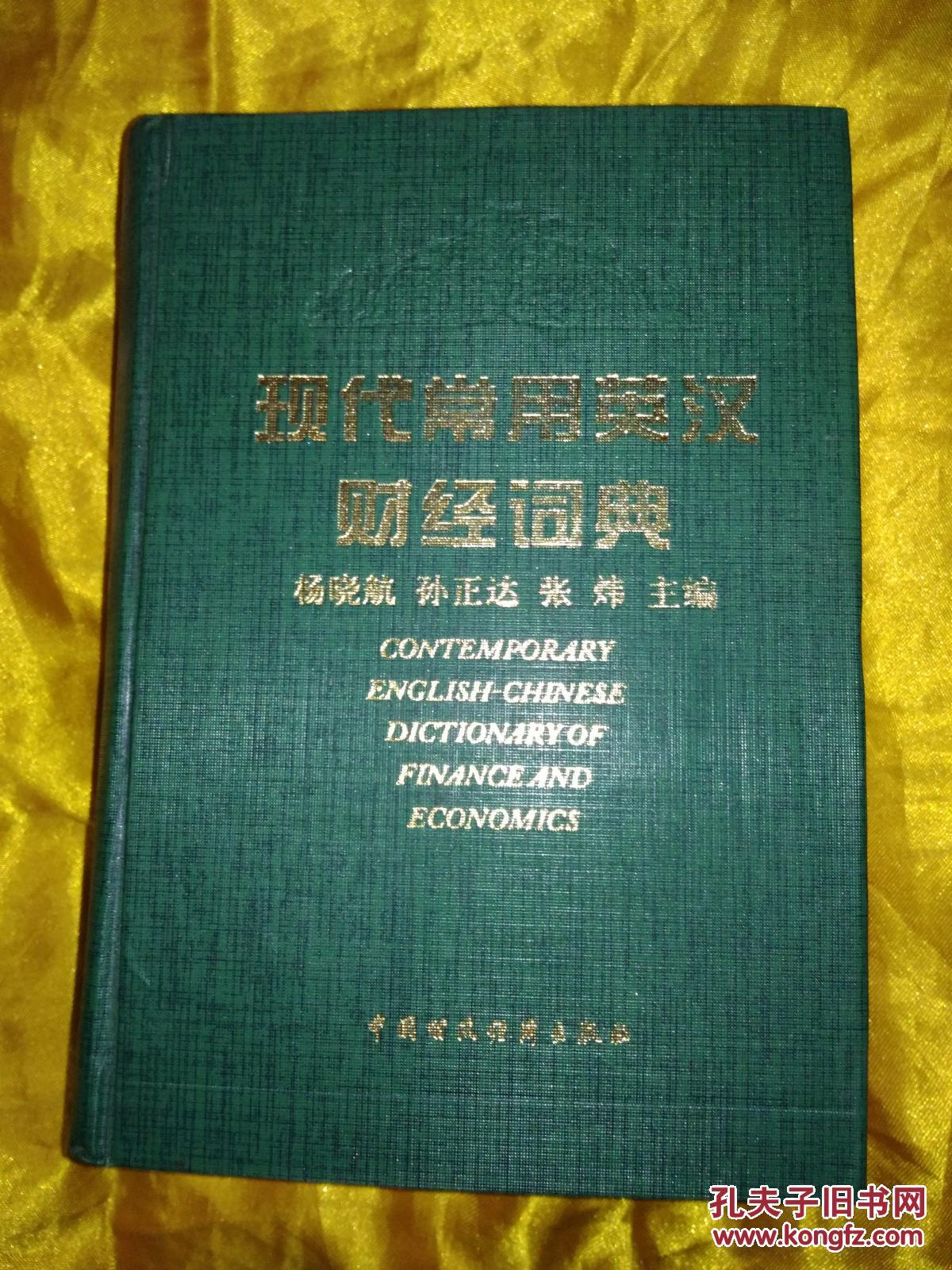 现代词典英汉视频瑜伽常用财经胖人图片