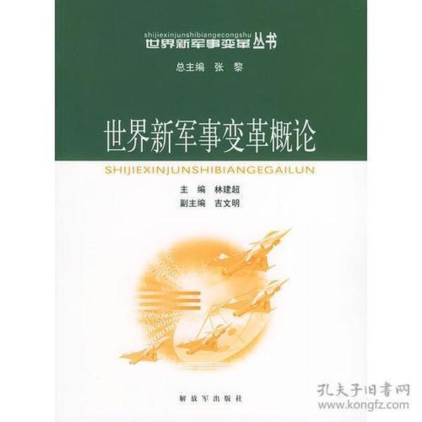世界新军事变革概论——世界新军事变革丛书