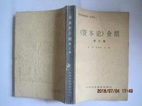 《资本论〉介绍第三卷(1982年1版1印)