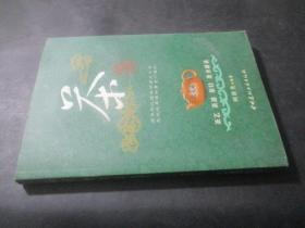 茶 茶艺-茶道-茶经-茶圣讲读