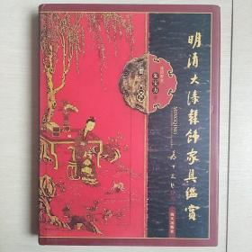 明清大漆髹饰家具签赏〈精装本〉