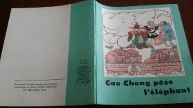 曹冲称象 法文版 1985年版