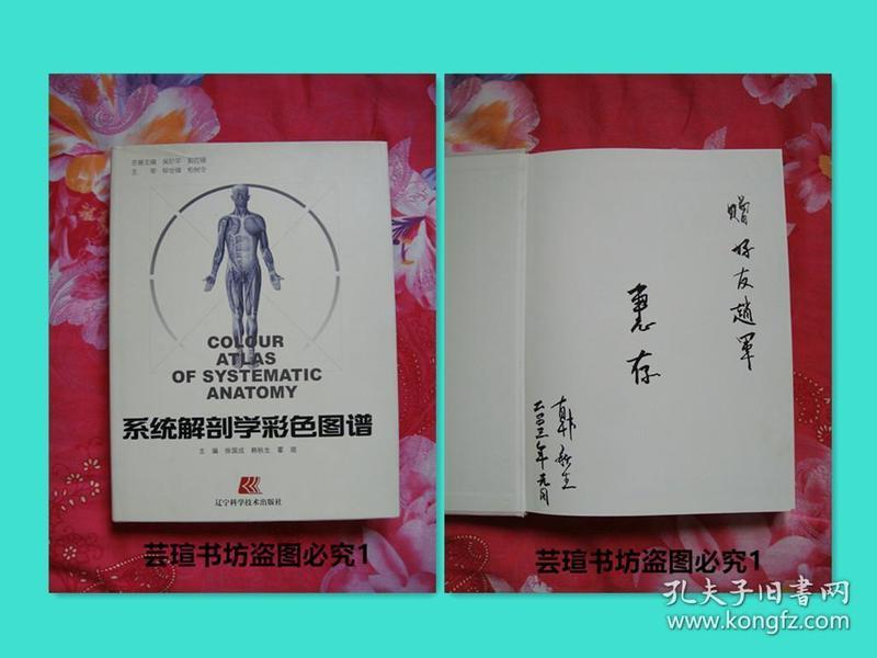 系统解剖学彩色图谱(主编韩秋生签赠本,16开精装护封,2002年10