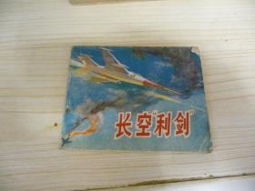 长空利剑---山东80年1印80000册,宋丕瑚绘