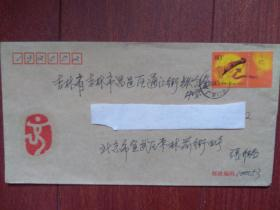 实寄封,有北京奥运会标京印,2004北京邮戳、落地戳清晰,品好