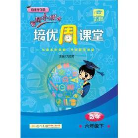 2016年春 黄冈小状元培优课堂:数学(一年级下