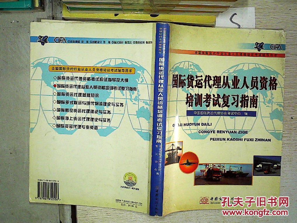 国际货运代理从业人员资格培训考试复习指南,;
