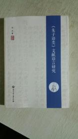 <<朱子语类>>文献语言研究