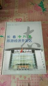 长春净月潭旅游经济开发区志