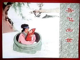北京小学生连环画:岳飞传(1-15)