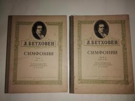 交响曲集 卷1卷2(第1-5,6-9)俄文版