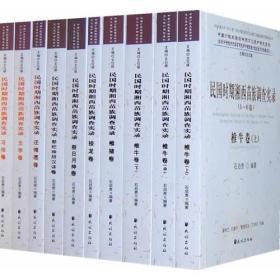 民国时期湘西苗族调查实录(18卷)