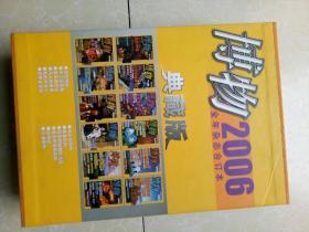 博物 2006年1-12期 【带盒】典藏版