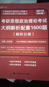 2018考研思想政治理论考试大纲解析配套1600题