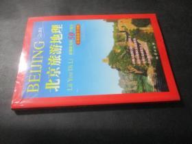 北京旅游地理