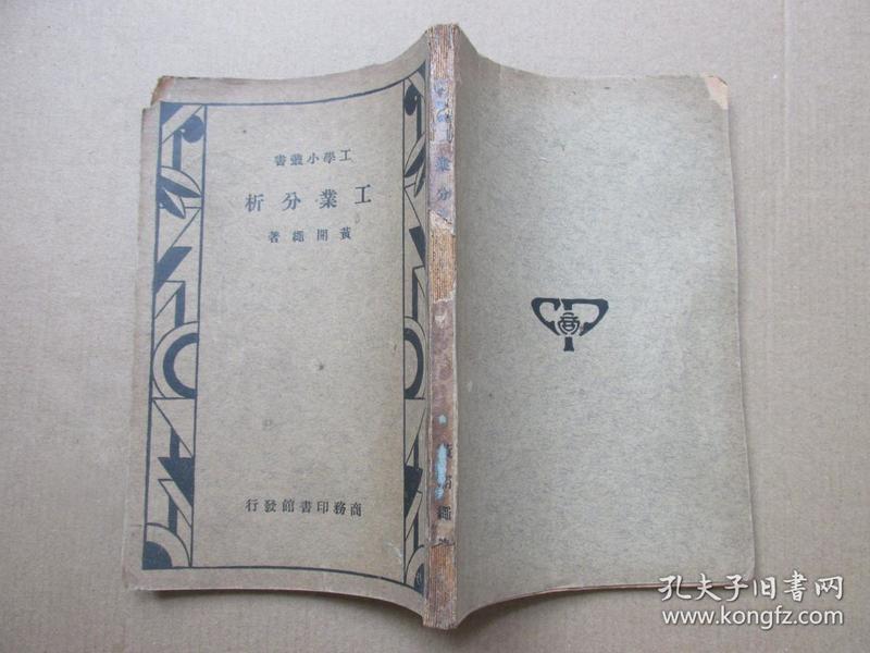 工业小丛书-工业分析(1934年版)【民国旧书】.