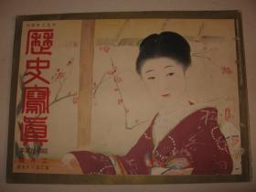 侵华画报1937年 2月《历史写真》张学良兵变 蒋介石夫妇 张学良夫妇  新京国务院新厅舍 完全赤化的外蒙共和国