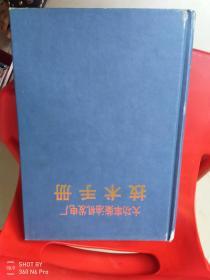 大功率柴油机发电厂技术手册(大16开精装厚册)品好如图