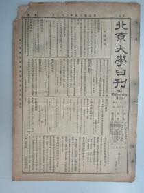 民国报纸《北京大学日刊》1925年第1635号 8开2版  有档案报告要件等内容