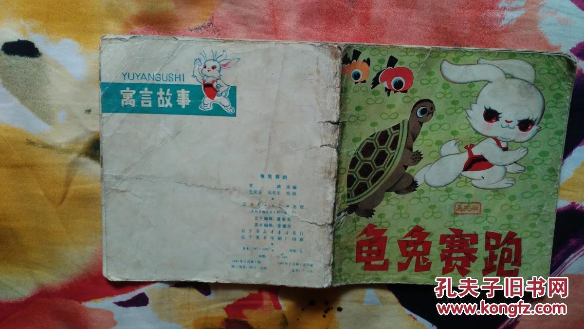 龟兔赛跑(彩色连环画)图片