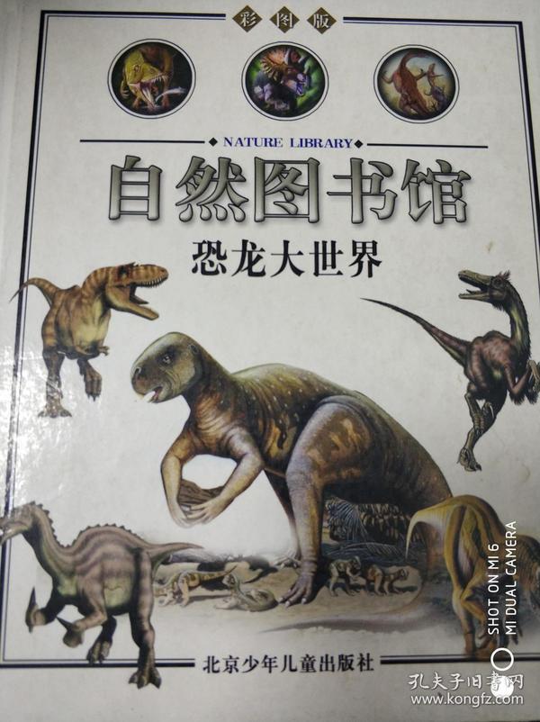 特价!自然图书馆-恐龙大世界