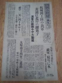 1937年11月7日【大坂朝日新闻 号外】:杭州湾上陆的我军·浦东敌阵的大动摇,太原城内残敌交战开始,日意同盟历史的调印式等