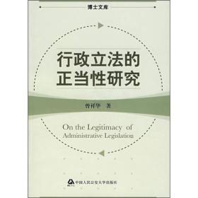 行政立法的正当性研究