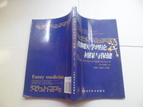 模糊医学理论初探与保健【签名本】