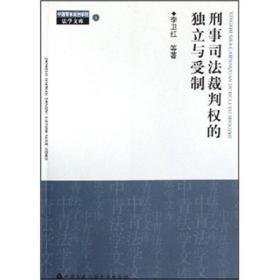 中国青年政治学院法学文库:刑事司法裁判权的独立与受制