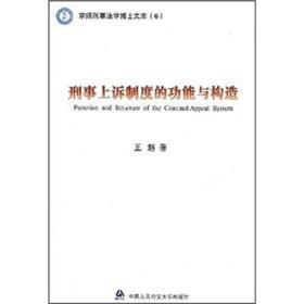 京师刑事法学博士文库:刑事上诉制度的功能与构造