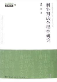 中国青年政治学院法学文库:刑事判决合理性研究