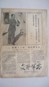 1967年5月31日首都文艺联络站主办《文艺革命》报(创刊号、1-4版全)