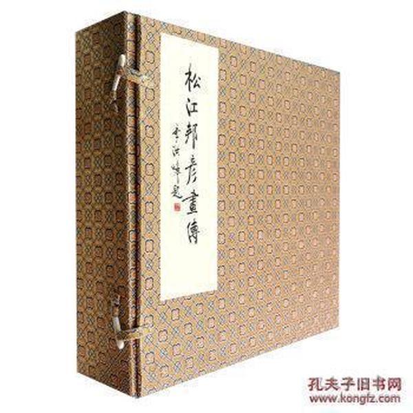 松江邦彦画传(套装1-4册)