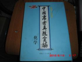 天利38套・中国高考真题全编:化学 (1978-2010)