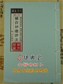 兰台妙选评注 万民英撰 根据大量八字抄本整编高度推崇16开大字版
