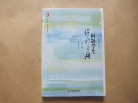 问题学生诊疗手册(第二版)