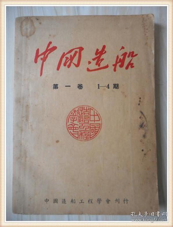 中国造船第一卷 1-4期合订本 1953年影印