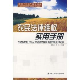 农民法律维权实用手册