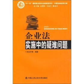 中国法律适用文库:企业法实施中的疑难问题