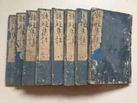 雍正2年和刻本、朱熹《诗经集注》15卷8册全,楷书大字、版式精美、当是据万历建版底本翻刻