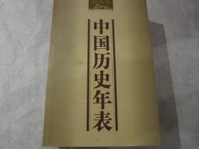 《柏杨版中国历史年表》