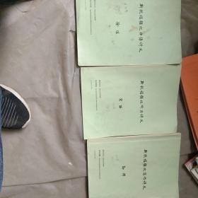 新托福强化口语讲义,听力讲义,写作讲义(3本)