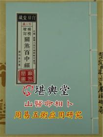 精校增订关煞百中经 刘伯温原著 民国版 精校增订重刊