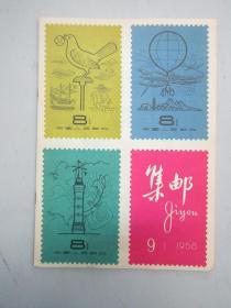 《集邮》1958年第9期 (总第45期)人民邮电出版社 16开22页