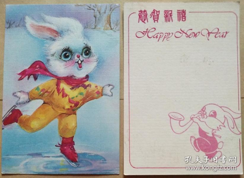 贺卡--恭贺新禧(兔年)