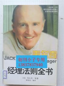 韦尔奇经理法则全书(全球第一CEO 最伟大的职业经理人)九洲出版社
