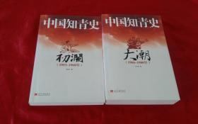 中国知青史:初澜1953一1968 大潮1966一1980(全2册)【正版好品】