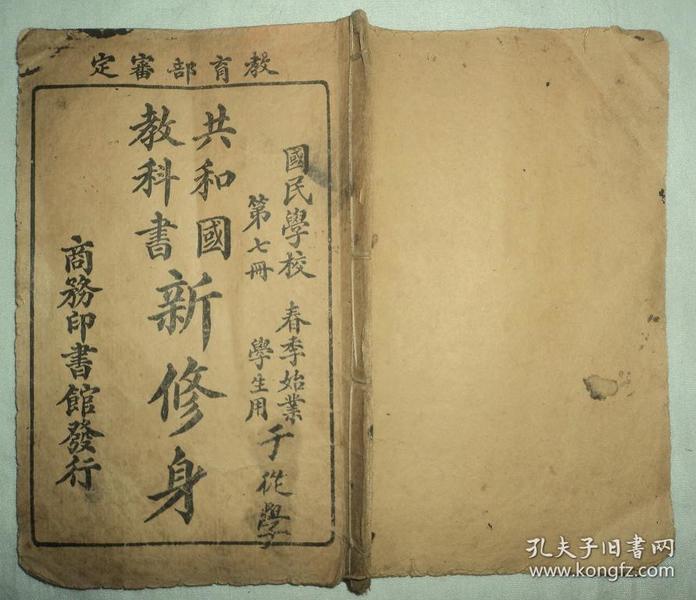 民国教科书、【新修身】、第七册、全一册。
