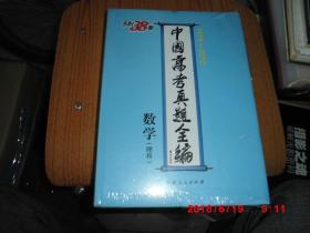 天利38套・中国高考真题全编:数学 (理科) (1978-2010)  未拆封