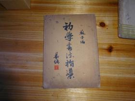 《初学书法指导》苏子编著,兰言出版社,民国28年(1939年)香港印刷出版